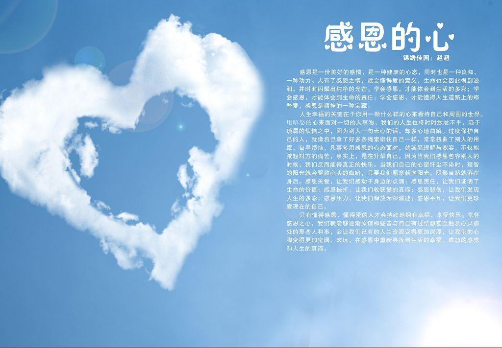 歌曲感恩的心歌谱 感恩的心歌词歌谱 感恩的心歌谱